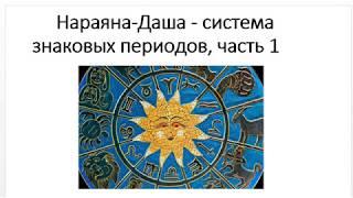 Астрология SSS1. ПК Урок 5 - Нараяна даша. Часть 1 (Тушкин)