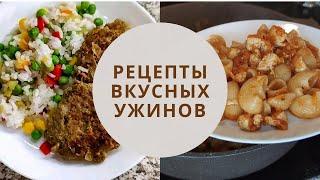 ЧТО ПРИГОТОВИТЬ? | Рецепты ужинов