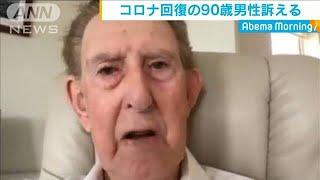 コロナ回復の90歳男性訴える(20/04/16)