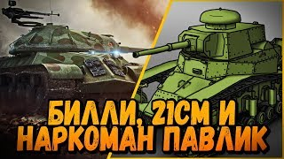 БИЛЛИ, 21см и НАРКОМАН ПАВЛИК НАГИБАЮТ В КБ   World of Tanks