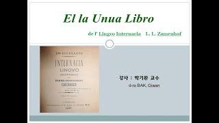 5 | La Unua Libro de Esperanto, de Zamenhof | 박기완 (BAK, Giwan) – 중국 조장대학 교수, KEA 지도위원