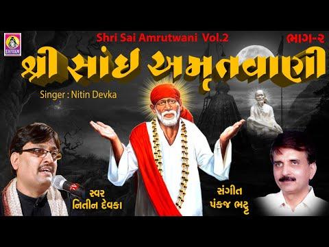 Shri Sai Amrutvani-2 || Nitin Devka || Gujarati || Shivam Cassette ||