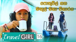 Travel Girl | Episode 16 | Pothuwil / Mangul Maha Viharaya - 08th September 2019