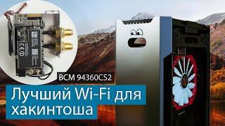 Как сделать родной AirPort для хакинтоша!  BCM94360CS2 M2 NGFF / High Sierra 10.13.6