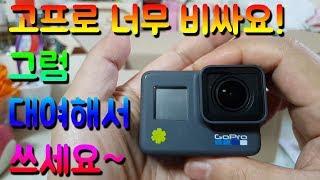 고프로대여 해보기 언박싱 리뷰-액션캠 렌탈서비스