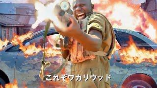 ウガンダ最凶のタイガー・マフィアに世界が驚愕/特集上映『エクストリーム!アフリカン・ムービー・フェスティバル』予告