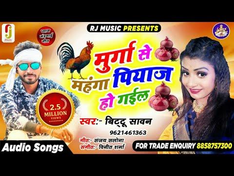 आ गया - प्याज महंगाई पर सुपर हिट गीत - मुर्गा से मंहगा पियाज हो गइल    Bittu Sawan - New Bhojpuri