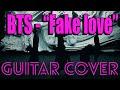 BTS Fake love russian cover без слов. Инструментальный кавер на BTS Fake love. by Nickolay Martynov.