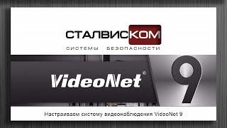 Технический вебинар – «Настраиваем систему видеонаблюдения VideoNet 9»(Запись вебинара