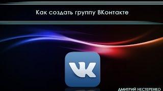 Как создать группу вконтакте(Как создать группу Вконтакте. В этом виде я рассказываю как создать группу Вконтакте. Так же досмотрев до..., 2015-11-26T13:58:46.000Z)