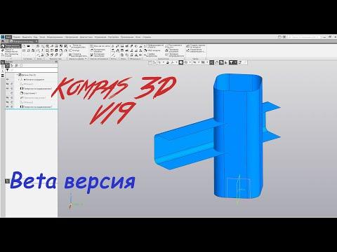Компас 3D V19 Beta. Часть 1 -  Обзор некоторых новых функций