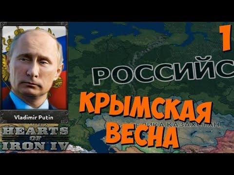 РОССИЙСКАЯ ФЕДЕРАЦИЯ в Hearts of Iron IV: Economic Crisis 2013 (1 часть - КРЫМСКАЯ ВЕСНА)