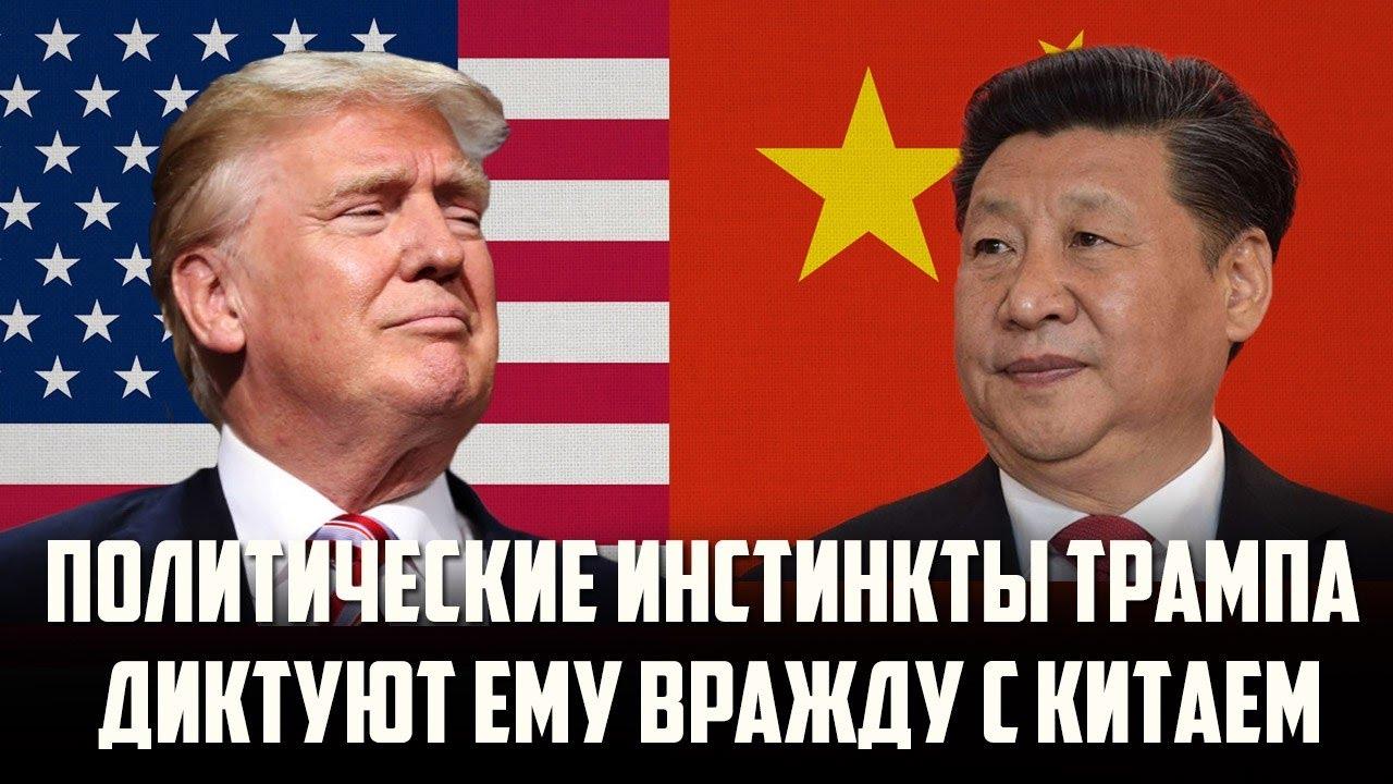"""Юрий Тавровский. """"Политические инстинкты Трампа диктуют ему вражду с Китаем"""""""