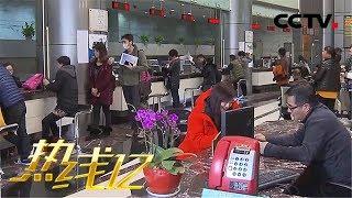 《热线12》 20191105| CCTV社会与法
