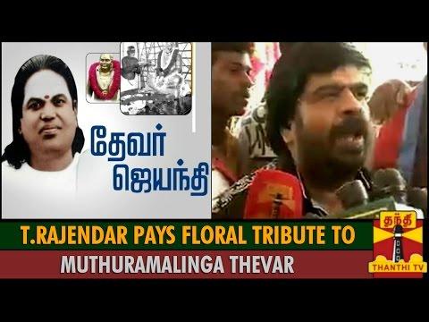 108th Thevar Jayanthi : T. Rajendar Pays Floral Tribute to Muthuramalinga Thevar - Thanthi TV