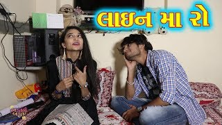 Dhaval Domadiya - લાઇન મા રો - Gujarati Comedy Funny Video - Baka Ni Bakula