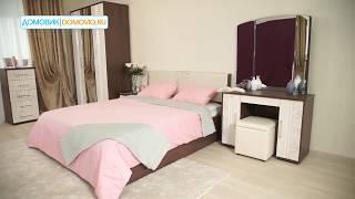 Обзор спальни 'Джулия'