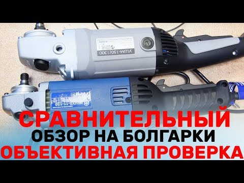 Какая болгарка лучше / Интерскол УШМ-150/1300 4.0 / Фиолент МШУ 5-11-150 / Grinding Machines From