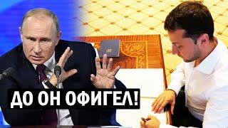Срочно - Зеленский взбесил Кремль - такого решения Россия не ожидала - новости, политика
