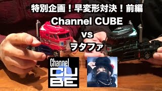 Channel CUBE (チャンネル・キューブ)さんのチャンネル https://www.y...