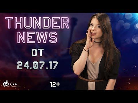 Thunder News выпуск от 24.07.2017