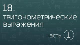 18.09. Тригонометрические выражения. Обратные тригонометрические функции.