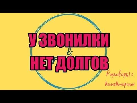 Инна Гагарина. Подборка №90  |Коллекторы |Банки |МФО| Антиколлектор |