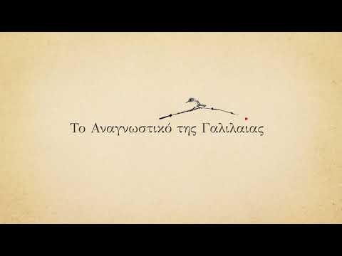 Το Αναγνωστικό της Γαλιλαίας (Εισαγωγικό βίντεο)