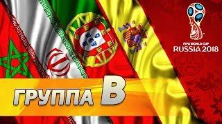Турнир PES Испания - Португали & Россия - С. Аравия & Уругвай - Египет & Иран - Марокко (GOL.TJ)