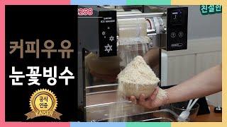 카이저 눈꽃빙수기 최신 커피우유 빙수 만들기 영상 풀버…