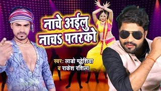 #Lado Madheshiya (2020) सुपरहिट #आर्क्रेस्ट्रा गाना - नाचे अइलु नाचs पतरको- Rakesh Rashila -Bhojpuri