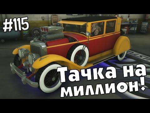(18+) GTA Online. Тачка на миллион! #115
