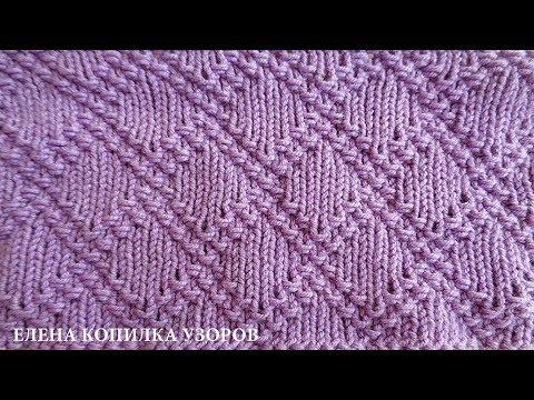 Узор спицами Рельефные ромбы схема и описание /Pattern Knitting Embossed Diamond Pattern