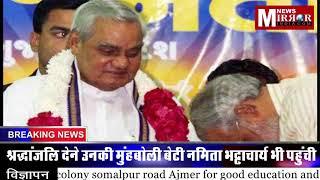 The news Mirror India | अटल बिहारी वाजपेयी को श्रद्धांजलि देने पहुंचे PM मोदी |