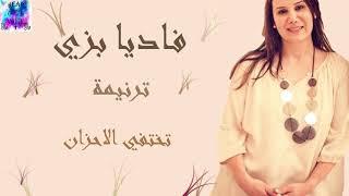 ترنيمة تختفي الاحزان للمرنمة فاديا بزي ~ Takhtfy El-Ahzan for Fadia Bazzi