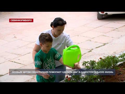 НТС Севастополь: Особым детям Севастополя помогают сделать шаг в самостоятельную жизнь