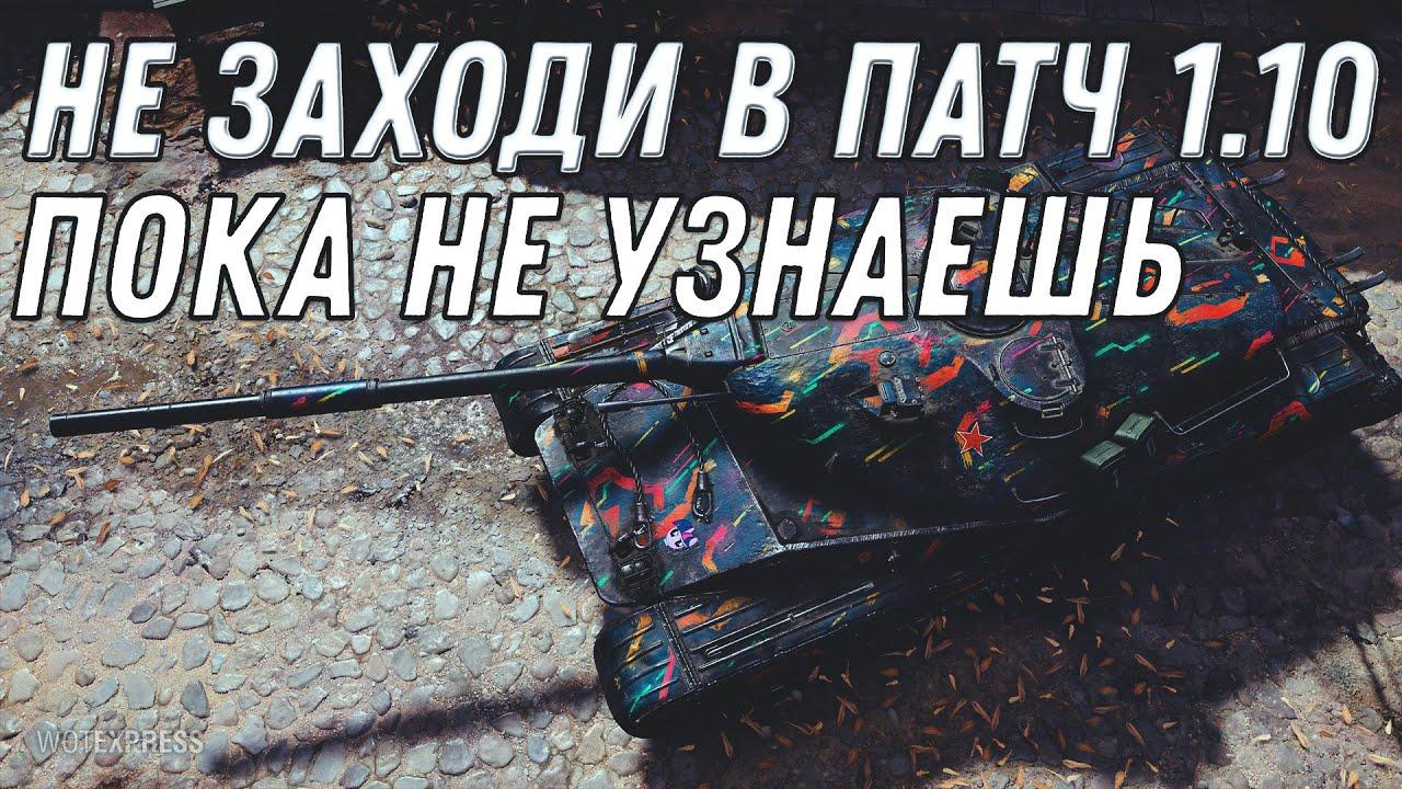 НЕ ЗАХОДИ В ПАТЧ 1.10 ПОКА НЕ УЗНАЕШЬ ЭТО! ГЛАВНЫЙ ПОДАРОК В АНГАРЕ - СЕКРЕТЫ ПАТЧА world of tanks