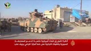 قوات أميركية لدعم الجيش الحر والقوات التركية بسوريا