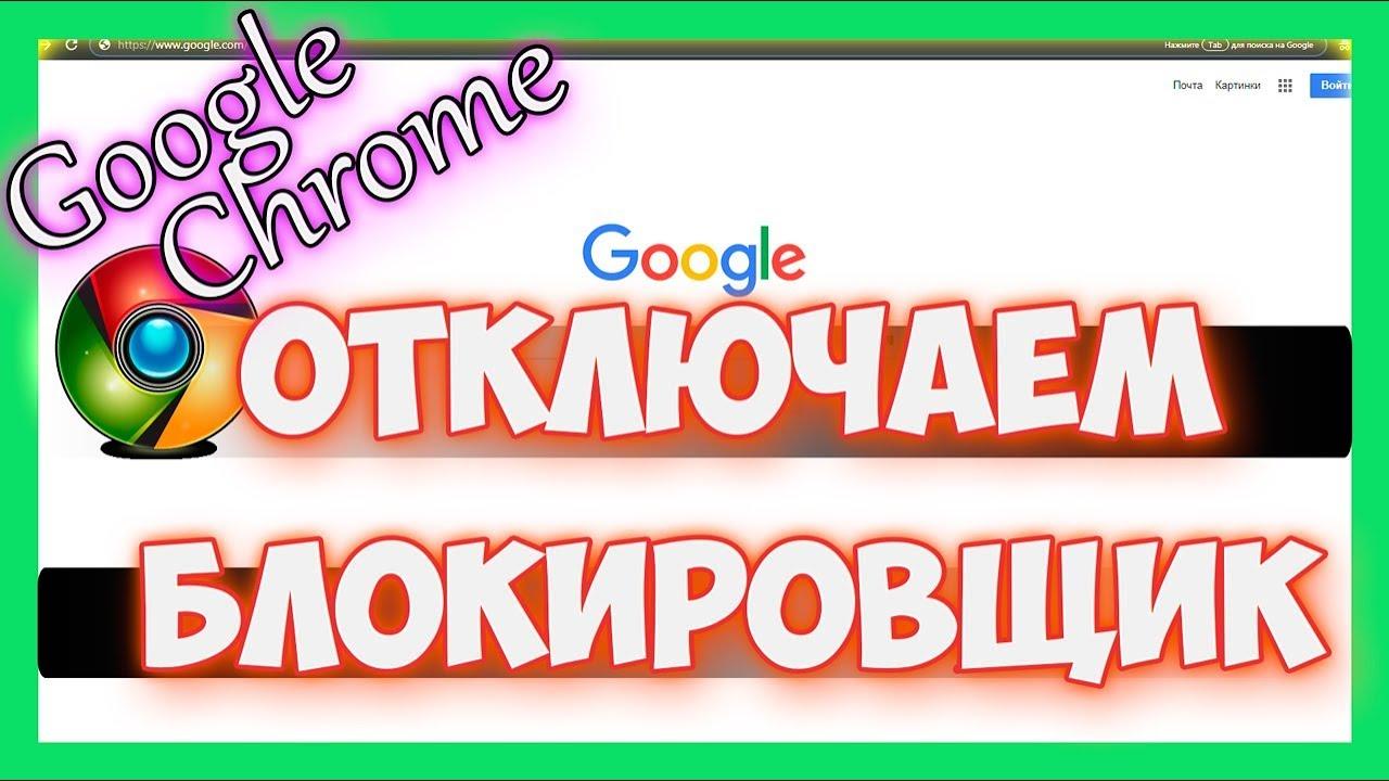 блокировщик рекламы для гугл хром