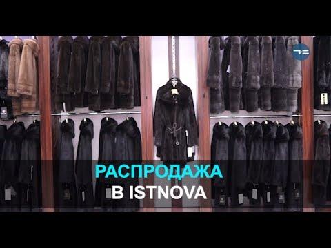 Распродажа шуб в ISTNOVA