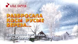 """Песня """"Разбросала косы русые береза"""""""
