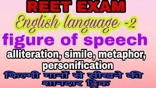 Simile, metaphor, alliteration, personification, गानाे से सीखे