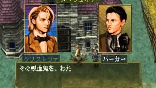 [psx] VAMPIR KYUUKETSUKI DENSETSU [gameplay]