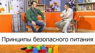 Принципы безопасного питания - Школа доктора Комаровского
