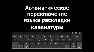 как автоматически переключать язык на клавиатуре