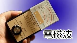 実験:デジカメから漏れる電磁波 トリフィールドメーター