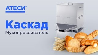 Мукопросеиватель Каскад(, 2014-01-28T04:38:26.000Z)