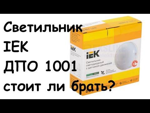 Светильник IEK ДПО 1001