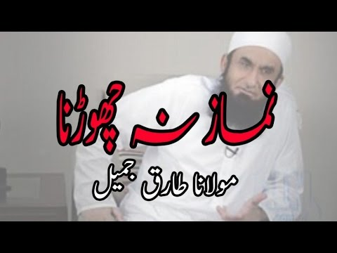 Namaz Na Chorna,نماز نہ چھوڑنا - Maulana Tariq Jameel,مولانا طارق جمیل