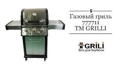 Газовый гриль ТМ GRILLI 777711. Обзор на газовый гриль ТМ GRILLI 777711